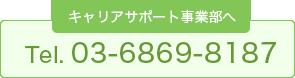 0368698187